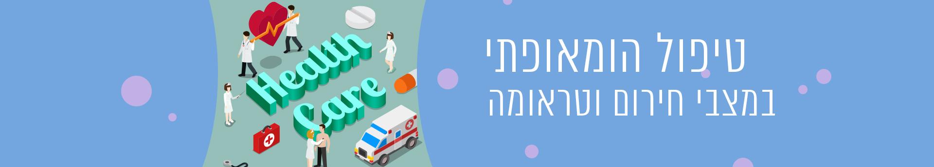 טיפול הומאופתי במצבי חירום וטראומה -SLIDER